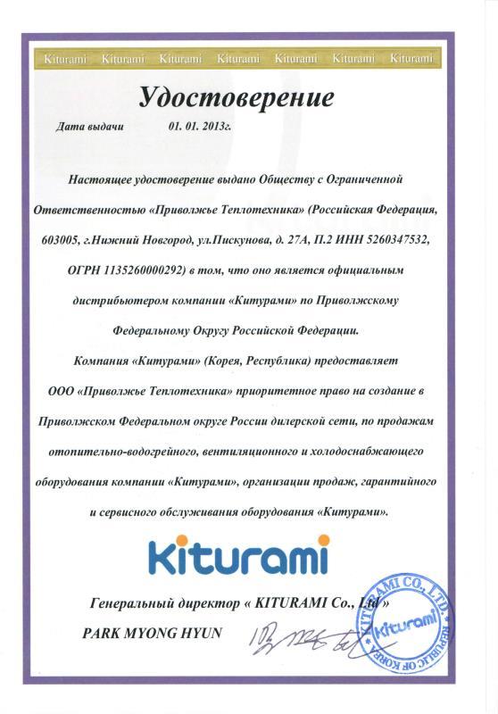Удостоверение (New)